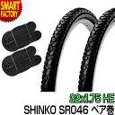 自転車 タイヤ 22インチ チューブ セット ペア 22x1.75 HE ブラック SR046 SHINKO シンコー 送料無料 当日発送 子供用…