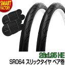 自転車 タイヤ 26インチ チューブ セット ペア 26x1.95 HE ブラック SR064 SHINKO シンコースポーツ・アウトドア 自転…