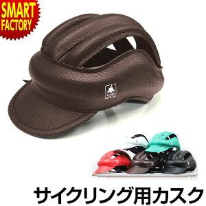自転車 ヘルメット カスク サイクルキャップ 57-60cm Mサイズ lovell ラベル ブラウン ブラック ホワイト おしゃれ かわいい 保護 怪我 防止 帽子風 通気性 レトロ ロードバイク クロスバイクスポ