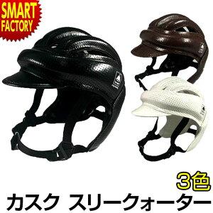 自転車 ヘルメット カスク ヘッドギア Mサイズ 57-61cm 後頭部 保護 白 lovell ラベル スリークォーター ホワイト おしゃれ レトロ カジュアル ロードバイク クロスバイク アウトドア サイクリン