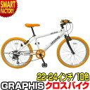 4日間限定1500円クーポン 新発売!! 子供用自転車 22 24 インチ クロスバイク (全10色) 自転車 シマノ製6段ギア クイッ…