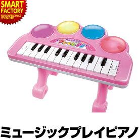 cf39d4638de5b ミュージックプレイピアノ ピアノ おもちゃ 送料無料 即日発送 キーボード 鍵盤 楽器 音楽 演奏 家庭用