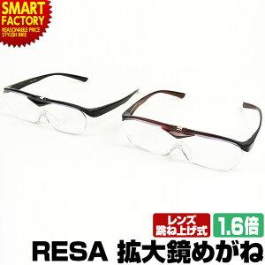 ルーペ メガネ 跳ね上げ式 拡大鏡 1.6倍 メガネ型ルーペ ルーペ眼鏡 おしゃれ ルーペ携帯 めがねルーペ ブルーライトカット 誕生日 敬老の日 プレゼント 母の日 父の日 ギフト ハンズフリー