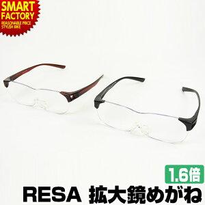 ルーペ メガネ 拡大鏡 1.6倍 ブルーライトカット メガネルーペ 眼鏡の上からかけられる メガネ型ルーペ おしゃれ ルーペ携帯 めがね 眼鏡 敬老の日 プレゼント 母の日 父の日 ハンズフリー