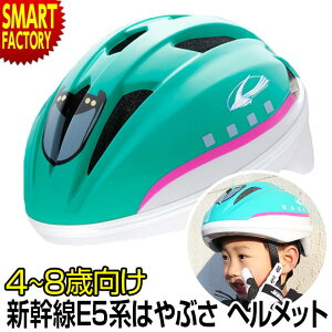 子供 ヘルメット 新幹線 E5系 はやぶさ 自転車 ヘルメット 4-8歳 53-56cm Sサイズ SG規格 IDES アイデス 子供用ヘルメット キッズヘルメット 新幹線ヘルメット 小学生 幼児 児童 おしゃれ ペダルな