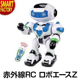 赤外線RC ロボエースZ ラジコン ロボット 赤外線 RC 二足歩行 サウンド機能 ものまね 会話 ダンス 旋回 歩く 左右 リモコン デモモード搭載 プレゼント ギフト おもちゃ 景品 パーティー 室内 送料無料 クリスマスプレゼント ☆