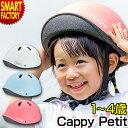 【20日限定最大5000円クーポン】 子供用 ヘルメット 1歳 2歳 3歳 軽量 軽い キャッピープチ 自転車 ヘルメット 44-50c…