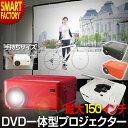 【ポイントUP10倍〜】【当店オリジナル特別セット】 プロジェクター DVD一体型 小型 30〜150インチ スピーカー内蔵 家…