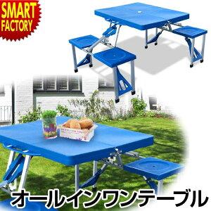 アウトドアテーブルセット オールインワンテーブル 4人用 一体型 アウトドア 折りたたみ テーブル チェア イス コンパクト レジャーテーブル ピクニックテーブル キャンプテーブル ファミ