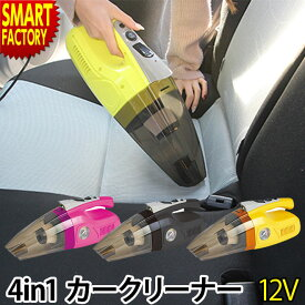 ハンディクリーナー 掃除機 空気入れ 電動 空気圧 自転車 LED ライト 車 12v カークリーナー エアポンプ 空気圧計 ハンディ クリーナー 自動車 浮き輪 プール ボール クリアポン 送料無料 ☆