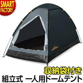 テント 一人用 組立式 ドームテント 組み立て簡単 コンパクト 収納袋付き アウトドア キャンプ ソロキャンプ 一人キャンプ キャンピング バーベキュー 非常用 防災 送料無料 ☆