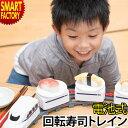 回転寿司 おもちゃ 寿司 寿司トレイン 家で 電車 電池式 新幹線 子供 こども 景品 玩具 パーティグッズ クッキングト…