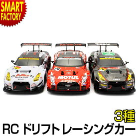 京商 ラジコン ドリフトレーシング RC 1/16スケール MOTUL AUTECH GT-R 4WD 赤 GAINER TANAX triple a GT-R 4WD 黒 B-MAX NDDP GT-R 4WD 白 送料無料 ☆
