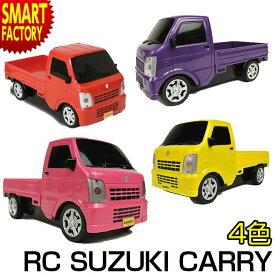 ラジコン 車 SUZUKI CARRY 軽トラック RC 1/20 室内 おもちゃ スズキ キャリィ ラジコンカー 玩具 子供 室内玩具 こども 男の子 くるま 誕生日 お祝い プレゼント クリスマス 送料無料 ☆