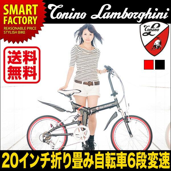 折りたたみ自転車(折り畳み自転車・折畳み自転車)20インチ ランボルギーニ Tonino Lanborghini TL-207 (TL-72後継機モデル)2色 6段変速 Wサス【送料無料】 TL-207 2色(赤・黒) ☆