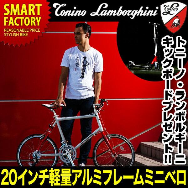 Torino Lanborghini (トニーノ・ランボルギーニ) TL2011 ミニベロ ロードバイク 20インチ 18段ギア 2色 (ホワイト/レッド・イエロー) 自転車 通販 ☆
