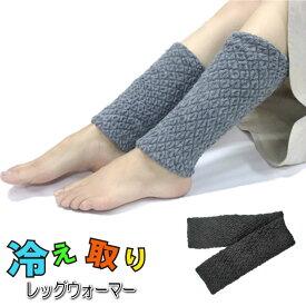 レッグウォーマー ワッフル(日本製 靴下 足首ウォーマー オールシーズン レディース メンズ 男女兼用 約30cm 冷え取り 美容 健康 冷え対策 温活 ブラック グレー)