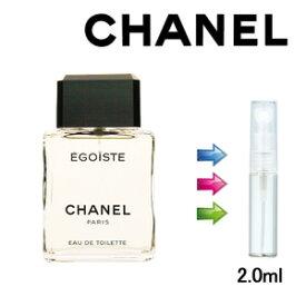 【送料無料】エゴイスト 2ml シャネル/香水/オードトワレ/メンズ(男性用)/Chanel/ オードゥ トワレット【ブランド ギフト セール sale アウトレット プレゼント】