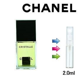 【送料無料】クリスタル 2ml シャネル/香水/オードパルファム/レディース(女性用)/Chanel/ オードゥ パルファム【ブランド ギフト セール sale アウトレット プレゼント】