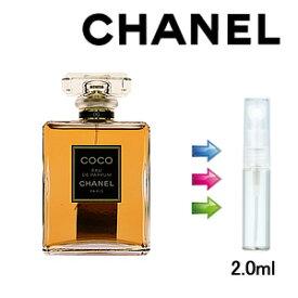 【送料無料】ココ 2ml シャネル/香水/オードパルファム/レディース(女性用)/Chanel/ オードゥ パルファム【ブランド ギフト セール sale アウトレット プレゼント】