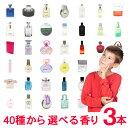 香水 レディース メンズ 選べる3本 容量2.5ml〜 日本製 アトマイザー/ランバン ブルガリ クロエ エルメス シャネル グ…