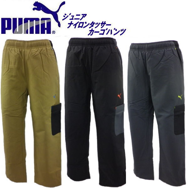 プーマ PUMA ジュニア ナイロンタッサー カーゴパンツ 839781