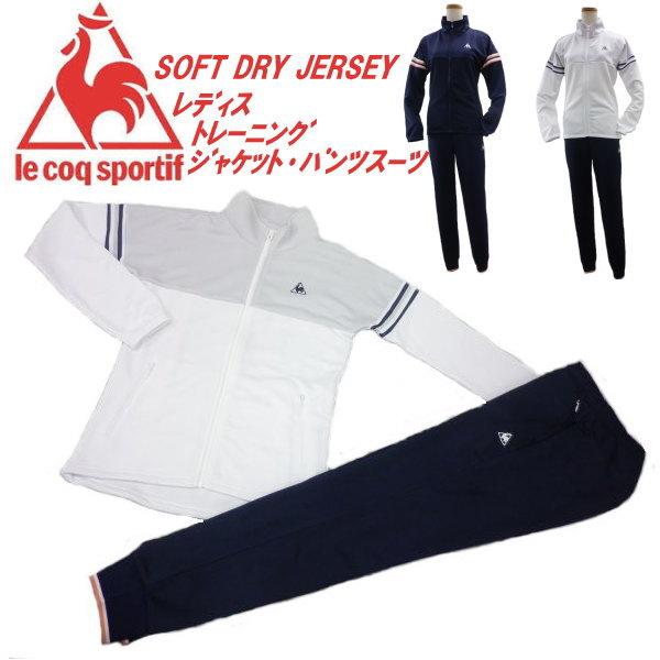 ルコックスポルティフ le coq sportif レディース ウォームアップジャケット・パンツ上下スーツ QB555161/QB455161 日本国内 送料無料