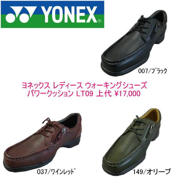 (日本全国送料無料)(ヨネックス)YONEX レディスパワークッション ウォーキングシューズLT09スーパーSALE期間だけ半額以下、ポイント5倍