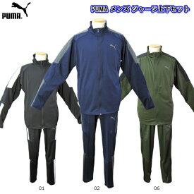 プーマ PUMA メンズエナジートレーニングウェア上下セット 517575/517576 スーパーSALE期間だけ半額以下 ポイント5倍