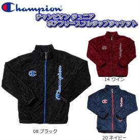 チャンピオン champion ジュニア ボアフリースジップアップジャケット CX6755