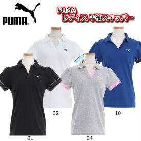 プーマ PUMA レディース スキッパー半袖ポロシャツ 591897