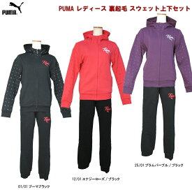 プーマ PUMA レディース スウェット上下スーツ 582321/582322 スーパーSALE期間だけ半額以下 ポイント5倍