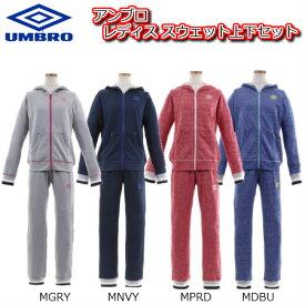 アンブロ UMBRO レディース スウェットフードジャケット・パンツ 上下スーツ UCS3743W/UCS3743WP 日本国内 送料無料