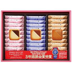 チョコサンドクッキー(メルヴェイユ) 27枚入 (1号) [キャンセル・変更・返品不可]