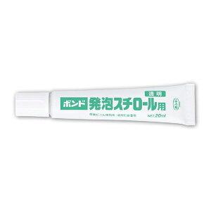 発泡スチロール用ボンド(20g) [キャンセル・変更・返品不可]
