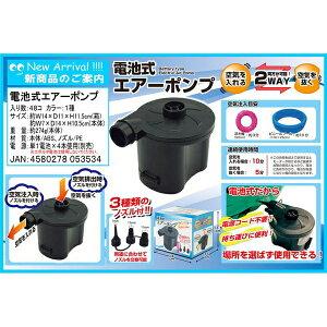 電池式エアーポンプ [キャンセル・変更・返品不可]