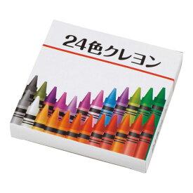 24色クレヨン (SC-0403) 単品 [キャンセル・変更・返品不可]