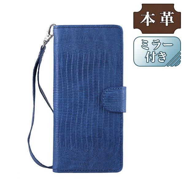 [ミラー付き] APPLE アップル iphone5c 専用 手帳型スマホケース 横開き トカゲ柄 ブルー (LW250-H) [キャンセル・変更・返品不可][代引不可][同梱不可][ラッピング不可][海外発送不可]
