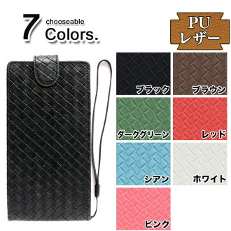 [Cool SONY Sony Xperia X Performance SO-04H docomo/SOV33 au/502 SO softbank private pocketbook type smahocase vertical open Japanese colors muted (D002W44)] [Fun gift _ packaging]