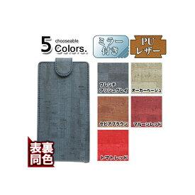 [ミラー付き] SONY ソニー Xperia Z5 Premium SO-03H docomo 専用 手帳型スマホケース 縦開き(表裏同色) カジュアル (D002W87) [キャンセル・変更・返品不可][代引不可][同梱不可]