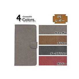 SONY ソニー Xperia Z5 Compact SO-02H docomo 専用 手帳型スマホケース 横開き シック カフェシリーズ (D001W28) [キャンセル・変更・返品不可][代引不可][同梱不可]