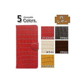 SONY ソニー Xperia Z5 Compact SO-02H docomo 専用 手帳型スマホケース 横開き クロコダイル風 (D001W40) [キャンセル・変更・返品不可][代引不可][同梱不可]