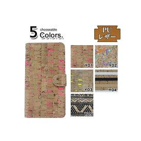 SONY ソニー Xperia Z5 Compact SO-02H docomo 専用 手帳型スマホケース 横開き コルク 生地 (D001W67) [キャンセル・変更・返品不可][代引不可][同梱不可]