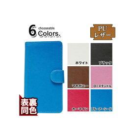 SAMSUNG サムスン Galaxy Note8 SC-01K docomo/Galaxy Note8 SCV37 au 専用 手帳型スマホケース 横開き(表裏同色) スタイリッシュ (D001W84) [キャンセル・変更・返品不可][代引不可][同梱不可]