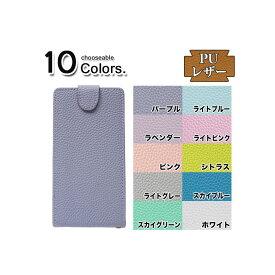 SONY ソニー Xperia Z5 Compact SO-02H docomo 専用 手帳型スマホケース 縦開き パステルカラー (D002W72) [キャンセル・変更・返品不可][代引不可][同梱不可]
