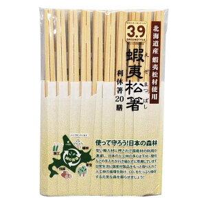蝦夷松箸 利休箸 20膳 K-016