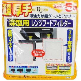 超厚手 深型用レンジフードフィルター 34cm×30cm 6枚入 [キャンセル・変更・返品不可]