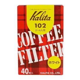 カリタ コーヒーフィルター 102 ホワイト 40枚入 [キャンセル・変更・返品不可]