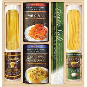 世界チャンピオン自信のパスタソース パスタ食べくらべセット (HKRI-25) [キャンセル・変更・返品不可]