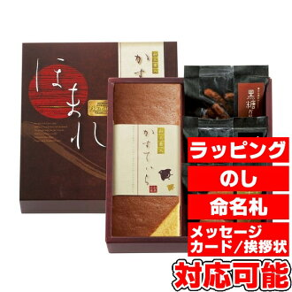 """和菓匠菴""""homare""""和三盆糖入卡斯提拉十錦(NHMR-AE)[退貨、交換、取消不可]"""